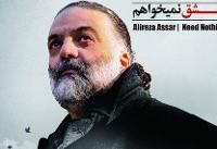 آلبوم تازه علیرضا عصار منتشر میشود+تیزر با صدای مهران مدیری