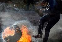 درگیری فلسطینی ها با اشغالگران صهیونیست در جنوب و شمال کرانه باختری