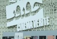 نمایش ۴۵ مستند در ششمین روز «سینماحقیقت»