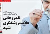 سرمقالههای روزنامههای ۲۵ آذر