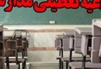 آخرین وضعیت تعطیلی مدارس استانهای کشور ۲۶ آذر