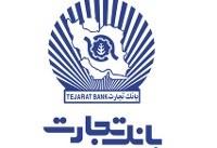 بانک تجارت حامی جایزه ملی