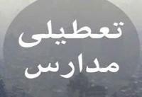 آخرین وضعیت تعطیلی مدارس استانهای کشور دوشنبه ۲۷ آذر