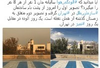 واکنش نماینده سازمان ملل به آلودگی هوای تهران