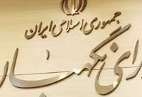 نظر مخالف شورای نگهبان درباره عضویت اقلیتهای دینی در شوراها