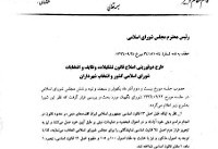 شورای نگهبان بازهم راه ورود اقلیتهای دینی به شورای شهر را بست /رد مصوبه مجلس