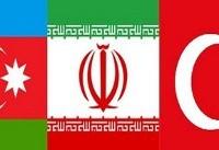 نشست سهجانبه وزیران خارجه ایران، آذربایجان و ترکیه چهارشنبه در باکو
