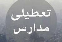 مدارس تبریز و ارومیه و اصفهان تعطیل شد