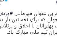 روحانی قهرمانی تیم ملی وزنهبرداری را تبریک گفت