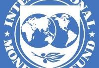 پیشبینی صندوق بینالمللی از رشد بالاتر اقتصاد جهانی