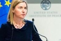 فدریکا موگرینی: کشورهای عضو اتحادیه اروپا سفارتخانه های خود را به قدس منتقل نمی کنند