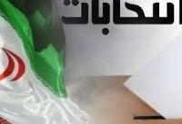 اعزام هیأت بازرسی شورای نگهبان به دو استان برای بررسی روند انتخاب