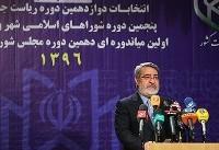 اعلام آغاز انتخابات   تصاویر