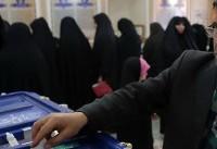 «انتخابات ۹۶» تا دقایقی دیگر آغاز میشود