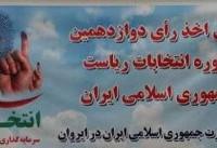 ایرانی ها در ارمنستان پای صندوق رای رفتند