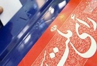 ایرانیان مقیم جنوب چین پای صندوق های رای رفتند