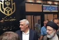 رئیسی وارد ستاد انتخابات کشور شد + عکس