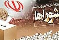 آغاز شمارش آرای صندوقهای شورای تهران / ۵۰ صندوق باز شده است