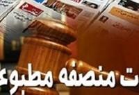 اعلامنظر هیات منصفه مطبوعات درباره «شهروند» و «گل»