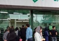 واکنش بانک مرکزی به ماجرای ثامن  ادغام یا صدور مجوز برای ثامن با حفظ حقوق سپرده گذاران
