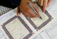 جزئیات اعطای کارت جهیزیه به زوج&#۸۲۰۴;های جوان