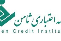 واکنش بانک مرکزی به اخبار موسسه ثامن   بانک مرکزی از ثامن حمایت می کند