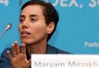 پیشنهاد نام گذاری یکی از خیابان های شهر تهران به نام مریم میرزاخانی