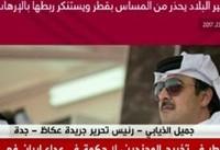 امارات رسانههای قطری را هک و آتش تنش بین کشورهای عربی را روشن کرد