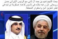 انتشار اخبار جعلی همکاری نظامی ایران و قطر در توییتر هک شده العالم