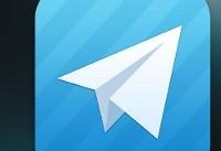 تماس صوتی تلگرام همچنان فیلتر خواهد بود