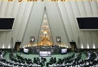 تصمیمات مجلس برای مقابله موثر با سیاستهای خصمانه آمریکا علیه ایران