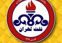 بدهی، تمرینات تیمهای پایههای نفت تهران را تا اطلاع ثانوی تعطیل کرد