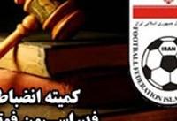 اعلام آرای کمیته انضباطی هفته دوم لیگ برتر فوتبال/ جریمه نقدی ۲ باشگاه و یک سرمربی