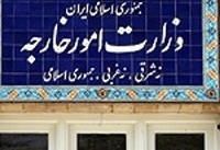 تغییرات گسترده در وزارت خارجه