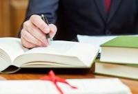 آشنایی با حقوق کار و مراجع قانونی برای رسیدگی به آن
