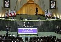 مجلس ایران طرح