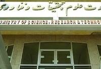 تکلیف وزارت علوم در آغاز دولت دوازدهم؛ اداره با سرپرست   همه گزینهها تکذیب شد