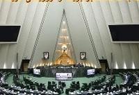 گزارش کامل ایسنا از پاسخ مجلس ایران به زیادهخواهی آمریکا