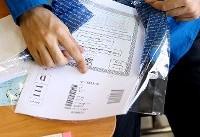 اصلاحیه سوم دفترچه راهنمای انتخاب رشته کنکور ۹۶ منتشر شد