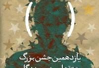 معرفی برگزیدگان یازدهمین جشن منتقدان سینمایی