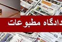 رأی هیئت منصفه درباره پرونده اتهامات «آپارات»، «ایران» و «صدا»