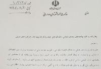 تاکید کرباسیان بر عدم ارسال دسته گل، پیام تبریک و درج آگهی در روزنامه + تصویر بخشنامه