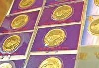 سکه ۱۵ هزار تومان ارزان شد