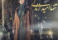 سینا سرلک از تنها امید زندگی خواند/ طنین موسیقی ایرانی در سریال شهرزاد پیچید