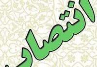 از انتصاب دو شهردار زن تا رییس سازمان بازرسی شهرداری تهران
