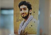تایید قطعی هویت پیکر شهید حججی/ مراسم تشییع، شنبه ۱۱ شهریورماه در تهران