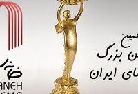 نوزدهمین جشن بزرگ سینمای ایران آغاز شد