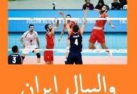 Â«والیبال ایران»   بازی والیبال ایران برزیل؛ جمعه   برنامه و جدول والیبال