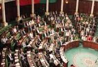 قانون منع پیگرد مسئولان نظام سابق به اتهام فساد در مجلس تونس به تصویب رسید