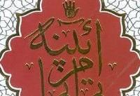 درسگفتارهای آیتالله حائری شیرازی درباره عاشورا منتشر شد